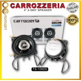 Carrozzeria 4 inch 2-Way Car Speaker 100% Original Perodua,Proton,Honda,Toyota,Nissan Car Speaker (Ts-1080s)